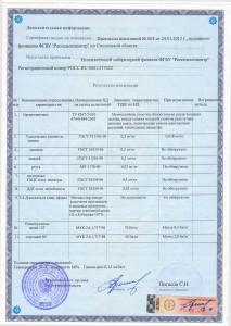 Сертификат нов2